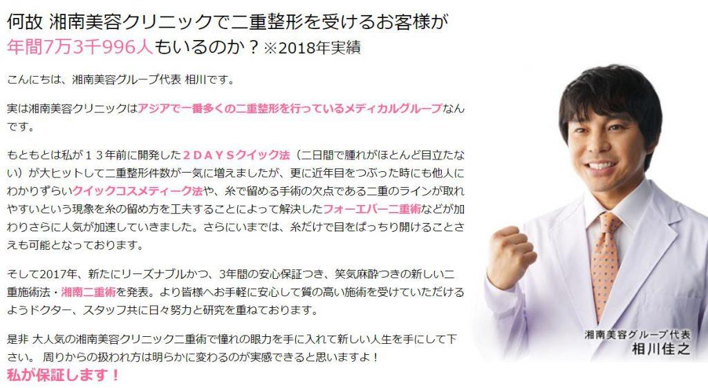 相川院長のメッセージ