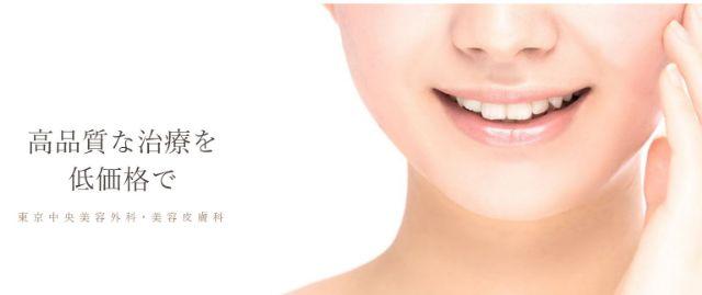 東京中央美容外科の価格